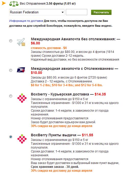 способы доставки и цены iHerb - выбор Boxberry