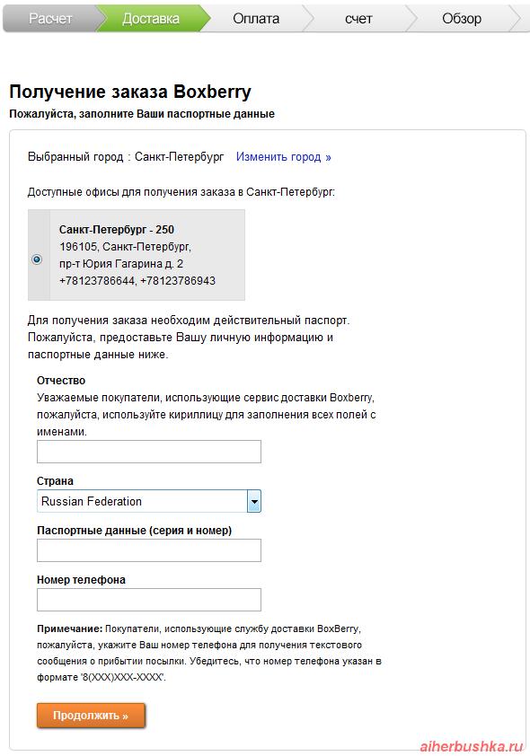 доставка iHerb - ввод данных Boxberry